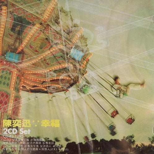 陳奕迅 – 幸福(2CD)