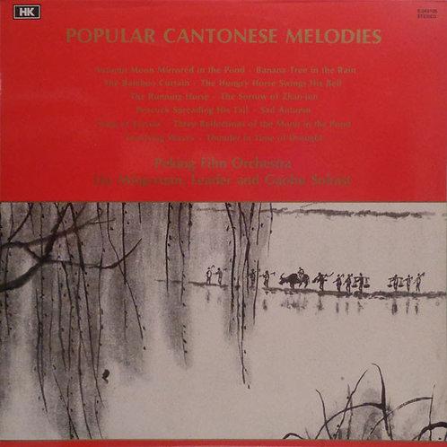 Peking Film Orchestra*, Liu Ming-yuan* – Popular Cantonese Melodies