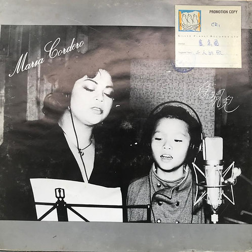 Maria Cordero/徐珮兒  二人的歌(白版)