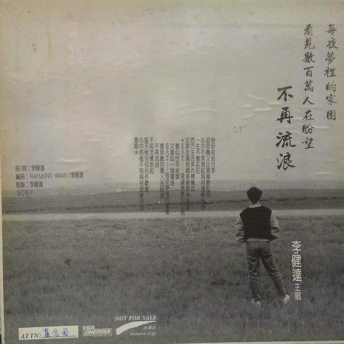 李健達  不再流浪(白版)