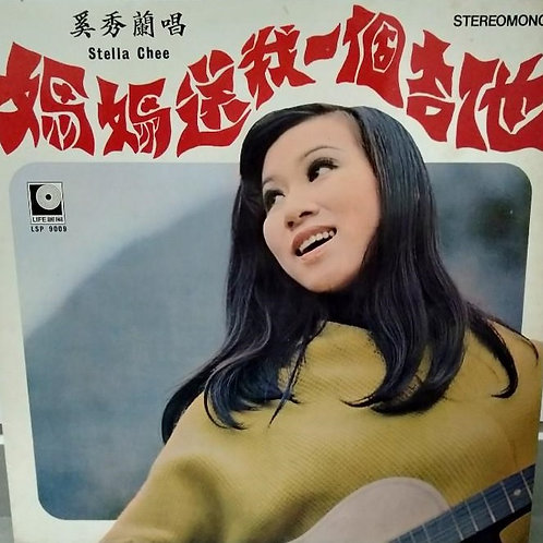 奚秀蘭– 媽媽送我一個吉他