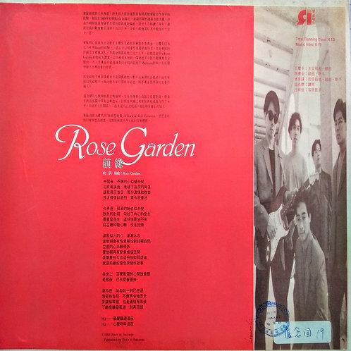 Rose Garden  前緣(白版)
