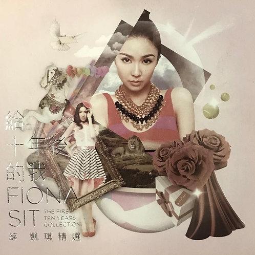 薛凱琪 - 給十年後的我 Collection (2CD)