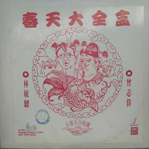 曾志偉/林敏聰  春天大全盒(白版)