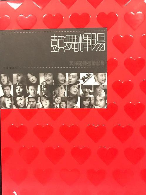 鼓舞輝陽(2CD)