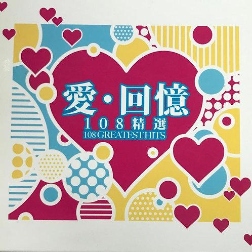 愛.回憶 108精選 (6CD)