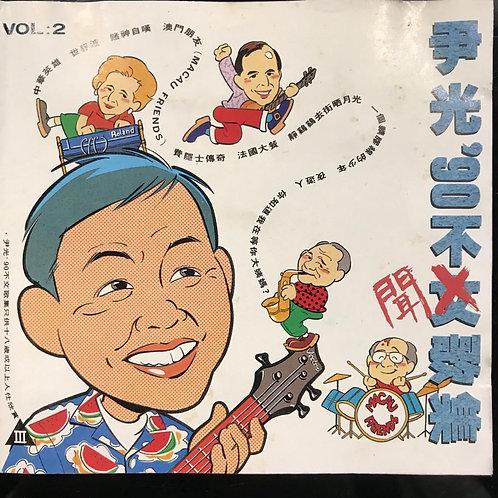尹光  -90不文歌集(二)
