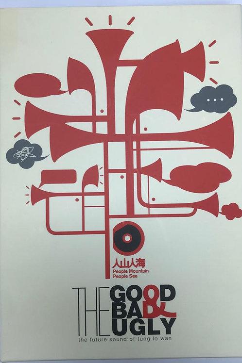 人山人海 -《The Good the Bad & the Ugly》