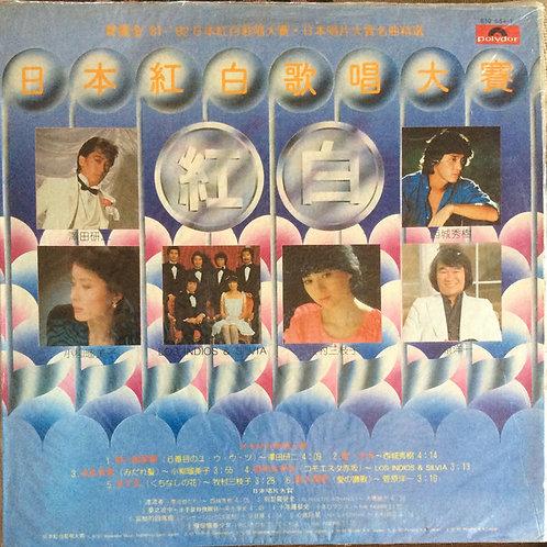 寶麗金 '81-'82 日本紅白歌唱大賽