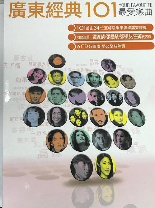廣東經典101 (6CD)