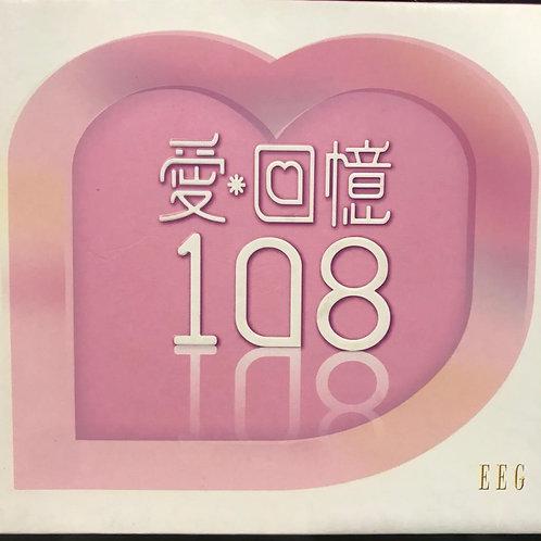 愛 回憶 108 (6CD)