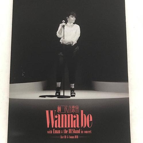 林二汶 - Wanna be with Eman & the Husband Live (CD + DVD)