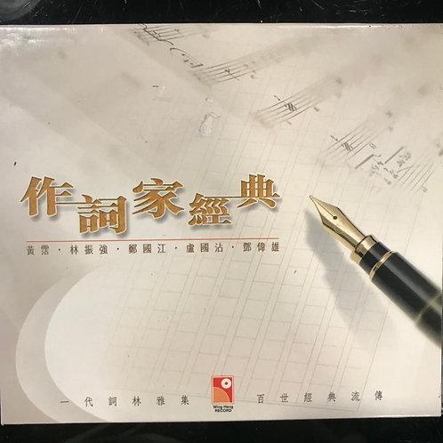 作詞家經典 (3CD)