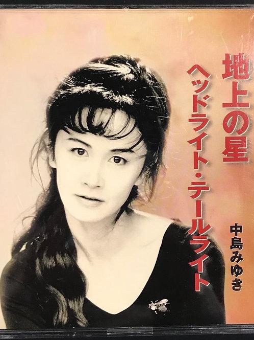 中島美雪 Miyuki Nakajima  – 地上の星