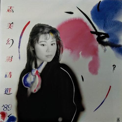 林志美  志美幻彩精選 89