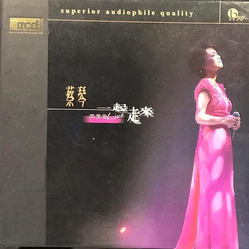 蔡琴 - 一起走來'' 演唱會 (XRCD 版) (2 CD)
