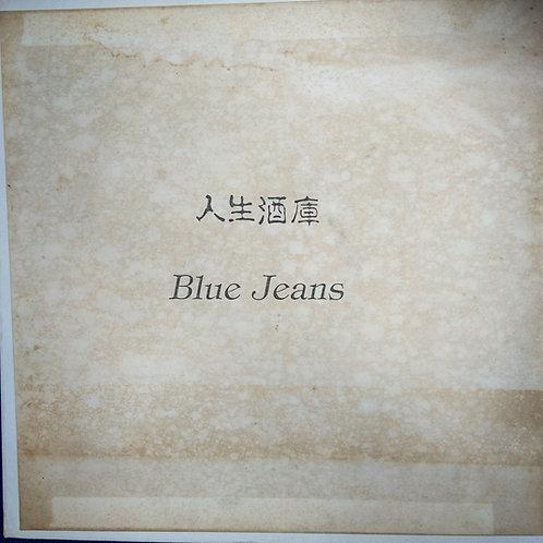 Blue Jeans 人生酒庫 白版