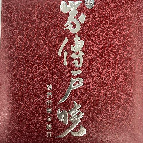 家傳戶曉 貳... 我們的黃金歲月 (2 CD/DSD)