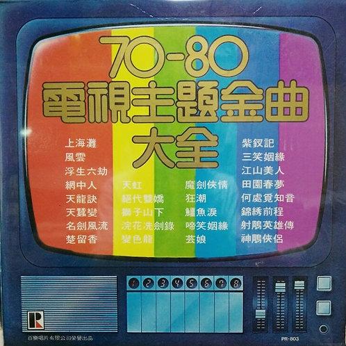 70-80電視主題金曲大全(2XLP)