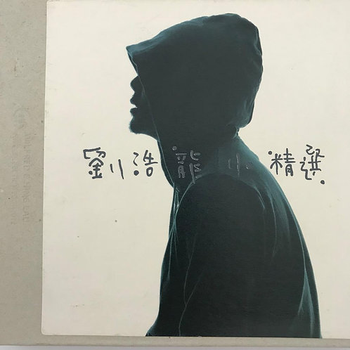 劉浩龍 - 小精選 (CD + DVD)