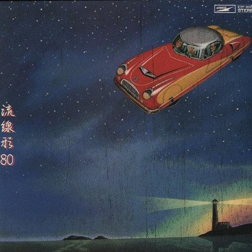 松任谷由實 Yuming – 流線形'80