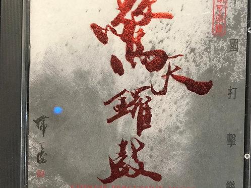 中國打擊樂 - 驚天鑼鼓