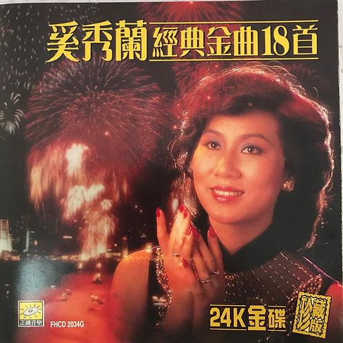 奚秀蘭經典金曲18首 (24K珍藏版)