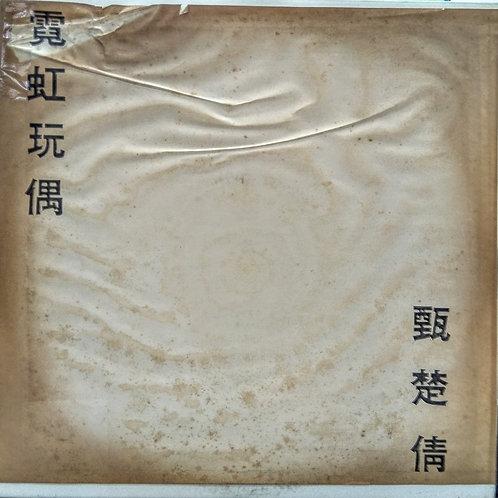 甄楚倩  霓虹玩偶(白版)