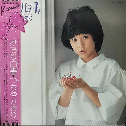 土屋香織Kaori Tsuchiya – かおり白書