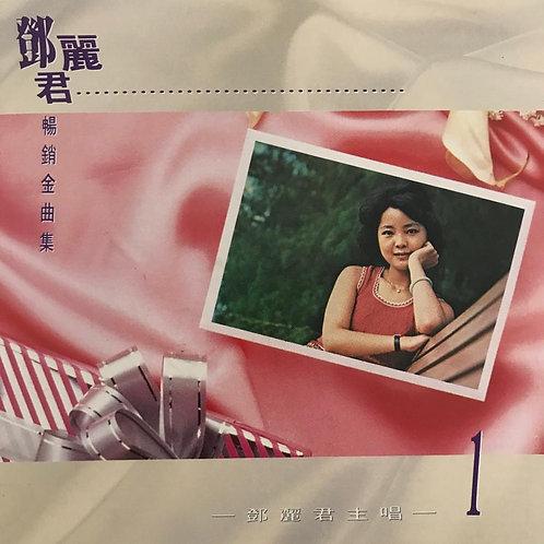 鄧麗君 - 暢銷金曲集