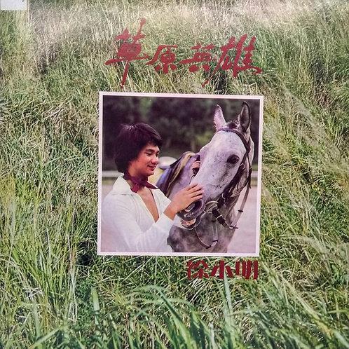 徐小明 – 草原英雄