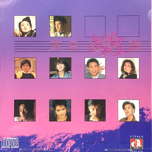 華星鴛鴦譜 (日本,1989)