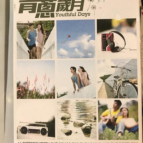 青蔥歲月 Youthful Days (4CD)