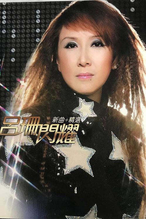 呂珊 - 呂珊閃耀 新曲+精選 (2CD + Karaoke DVD)