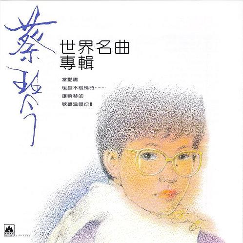 蔡琴 世界名曲專輯
