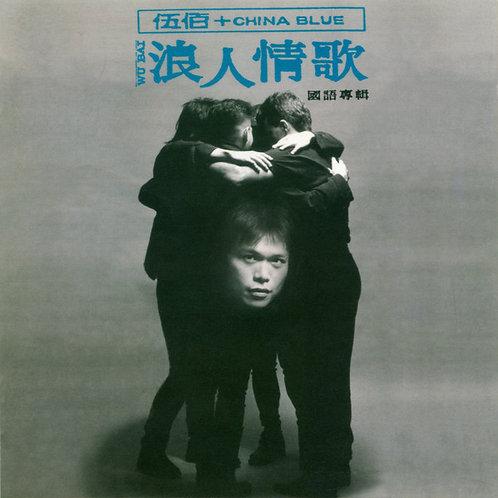 伍佰 + China Blue – 浪人情歌