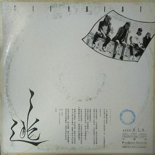Citybeat  逃  (白版)