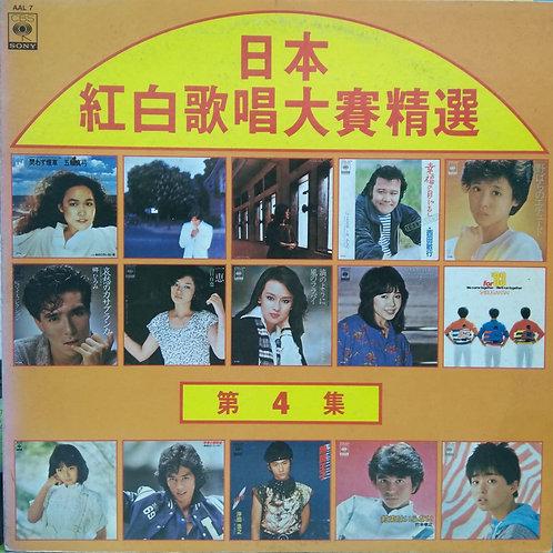 日本紅白歌唱大賽精選第四集