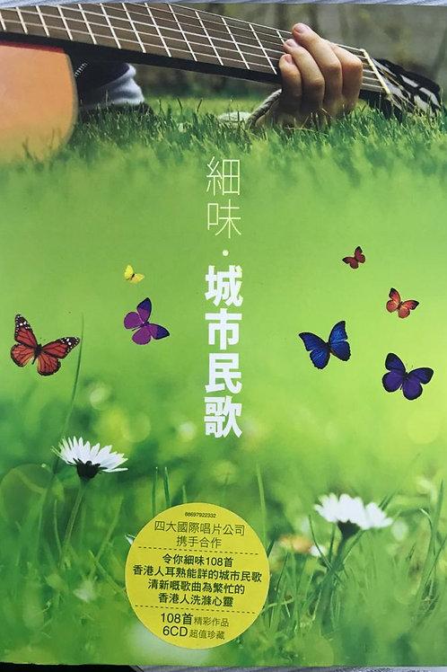 細味.城市民歌 (6CD)