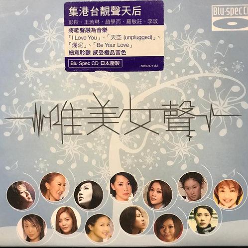 Blu-spec唯美女聲 (Blu-spec CD)
