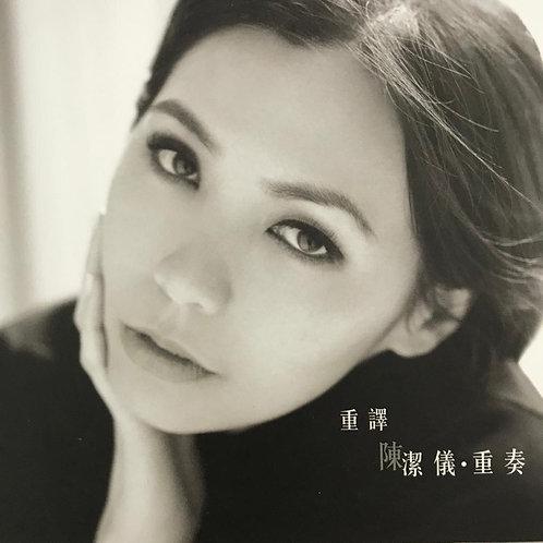 重譯 陳潔儀.重奏 (第二版) (CD + DVD)
