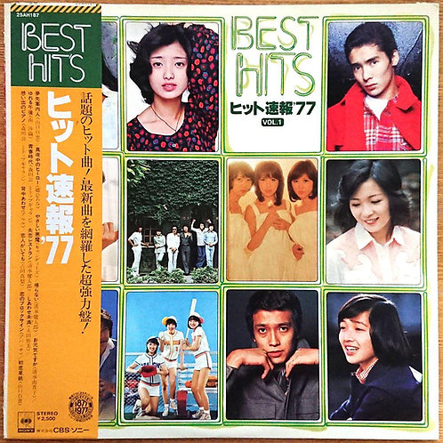 Various - BEST HITS ヒット速報 '77 LPレコード