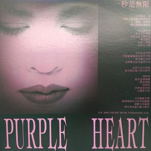 Purple Heart 一秒是無限(白版)