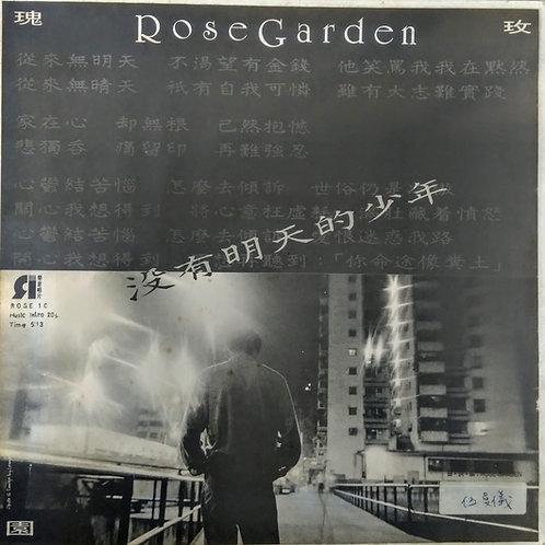 玫瑰園 沒有明天的少年(白版)