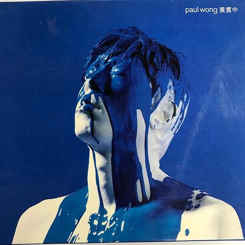 黃貫中- Paul Wong