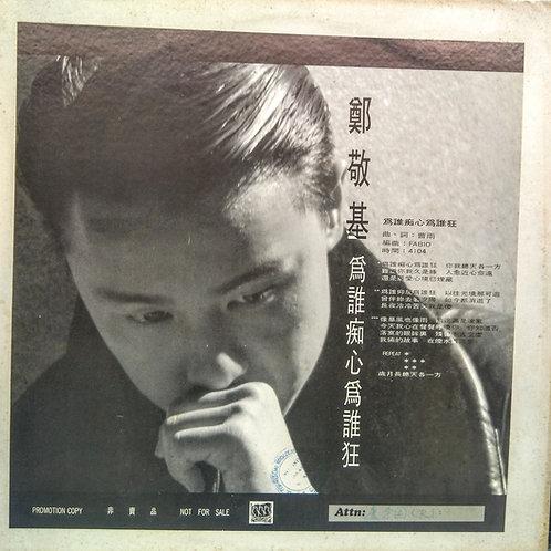 鄭敬基  為誰痴心為誰狂(白版)