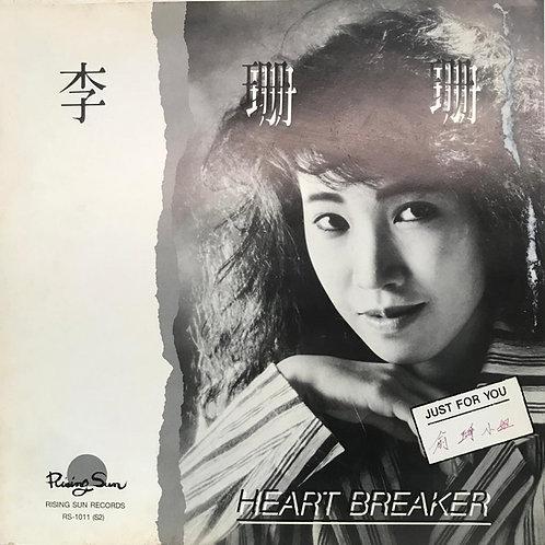 李珊珊  Heart Breaker(白版)