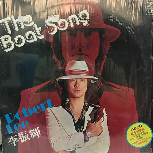 李振輝 – The Boat Song