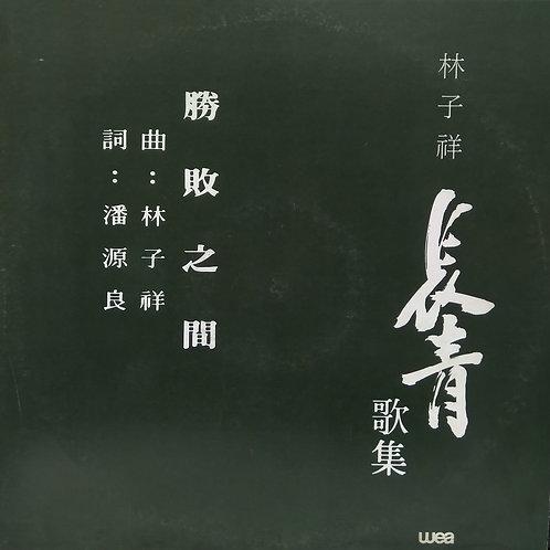 林子祥 - 勝敗之間 白版