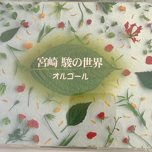 オルゴール で綴る 宮崎駿 の世界